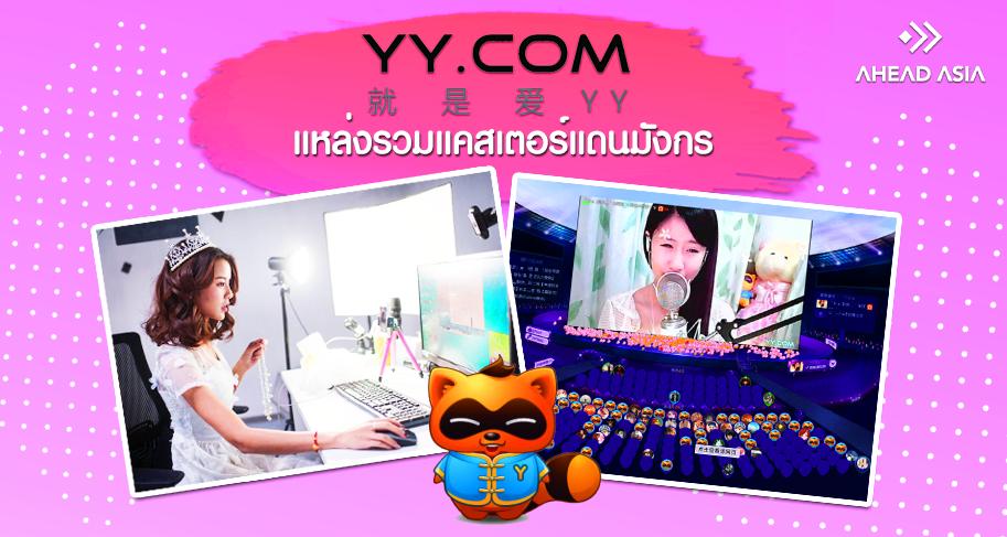 เจาะ YY.COM แหล่งรวมแคสเตอร์แดนมังกร