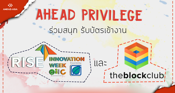งาน RISE Innovation Week 2018, theblockclub