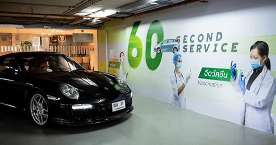 60 Second Service